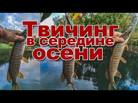 Ловим щуку на воблеры в середине осени | Твичинг на Дону | Рыбалка сплавом