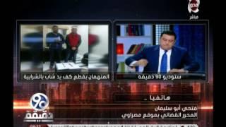 صحفي مصراوي يروي تفاصيل جديدة عن حادث قطع يد شاب بالشرابية