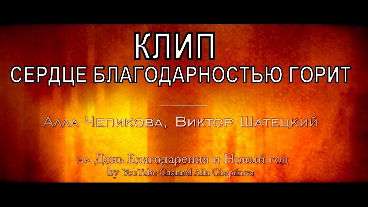 serdce-blagodarnostu-gorit-alla-cepikova-i-viktor-sateckij-na-novyj-god-new-2017-skacat-mp3-alla-che