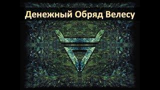 Денежный Обряд Велесу. Бог Велес - Денежная Магия