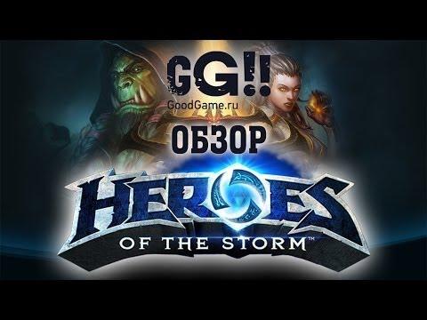 Heroes of the Storm.Обзор от Goodgame ru
