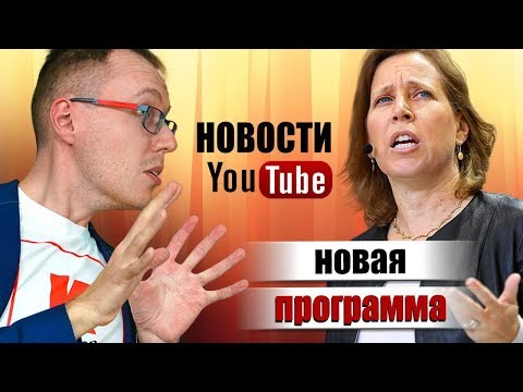 YouTube тестирует новую