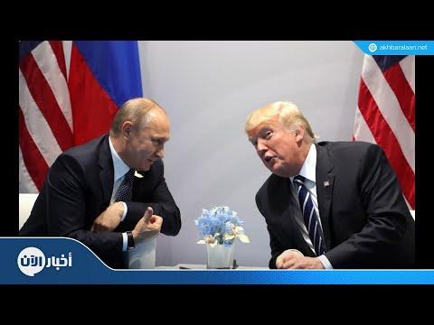 الكرملين يحضر لقمة بوتين وترامب في الأرجنتين  - نشر قبل 4 ساعة