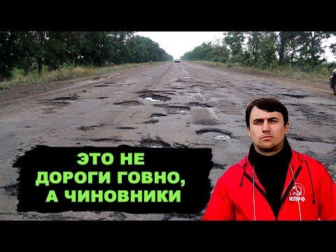 Какая власть, такие и дороги! Единороссы уходят от ответственности за свои преступления