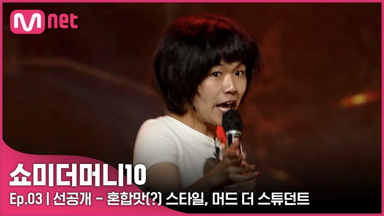 Download [ENG] [SMTM10/3회 선공개] 힙합씬에서 보기 힘든 혼합맛(?) 스타일, 머드 더 스튜던트ㅣ금요일 밤 11시