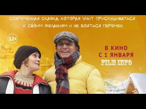 Зимняя сказка, или Королева, потерявшая имя (2016) Трейлер к фильму (Русский язык)