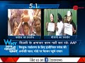 5W 1H: Aam Aadmi Party protest march from Mandi House to PM house today
