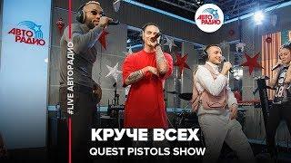 Quest Pistols Show - Круче Всех (LIVE @ Авторадио)