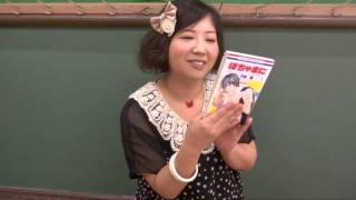 【ぽちゃまに】キャンペーンガールにアジアン馬場園さんが就任っ! 【ぽ...
