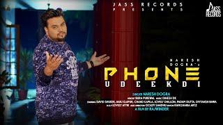 Phone Udeekdi | Releasing worldwide 28 02 2019 | Naresh Dogra | Teaser | New Punjabi Song 2019