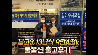 봉고3 킹캡 초장축 13년식 9만4천k 가격알기^^믿고…