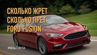 Ford fusion обзор и опыт эксплуатации. Форд фьюжн.