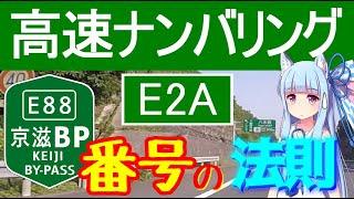 高速道路ナンバリングのルール【VOICEROID解説】