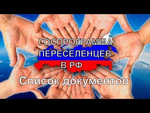 ГосПрограмма Соотечественников 2019 | Документы на Подачу