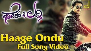 Fair & Lovely - Haage Ondu Full Song Video | Prem Kumar, Shwetha Srivatsav | V. Harikrishna