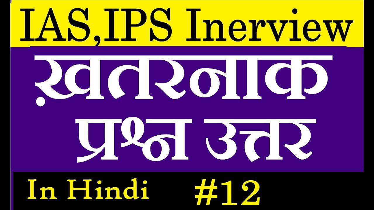 IAS/IPS इंटरव्यू में पूछे गए खतरनाक question answer in ...