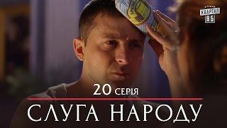 Сериал Слуга Народа - 20 серия | Премьера Комедии 2015