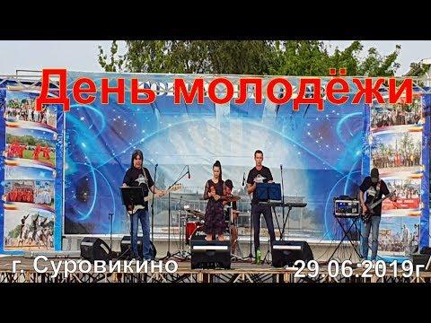 День молодёжи 2019г Суровикино
