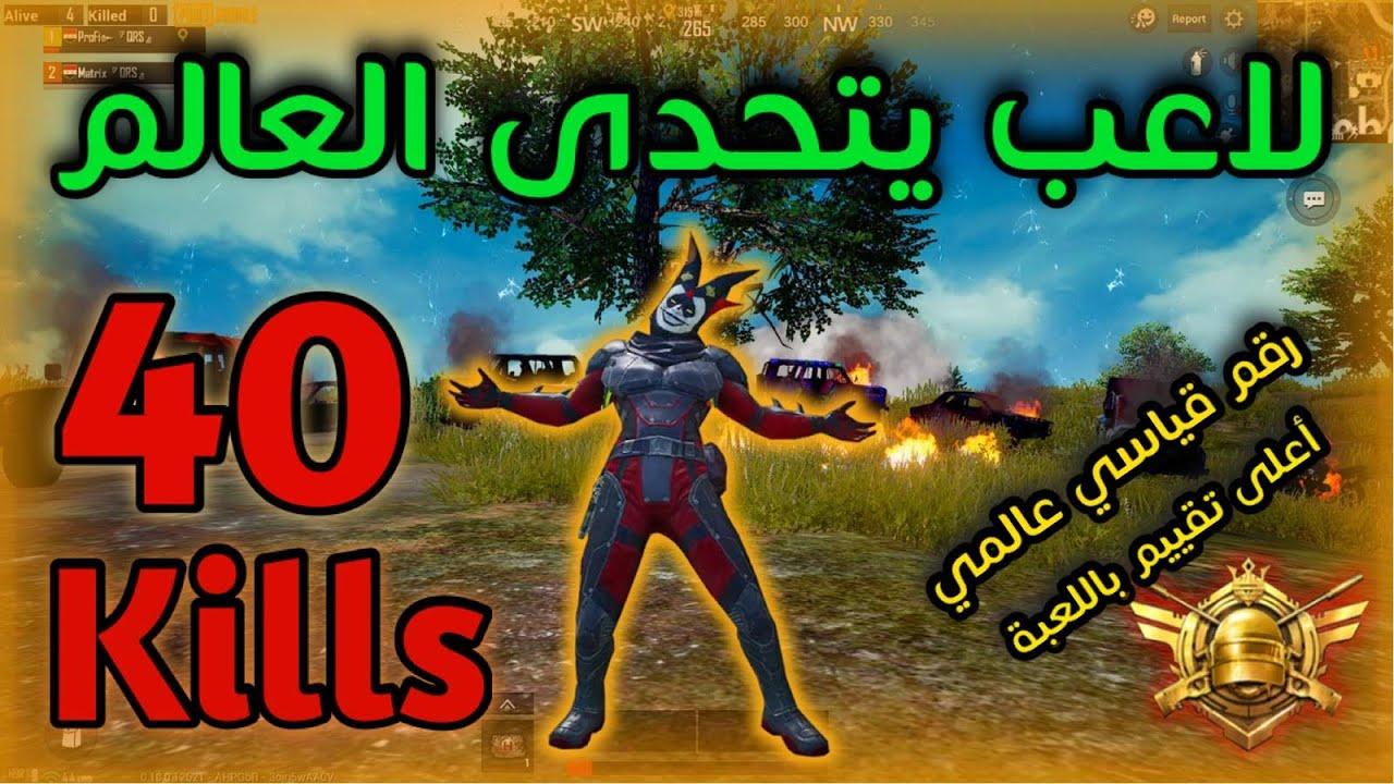 Photo of اعلى عدد قتلات عالمي في ببجي موبايل!!!😳😨PUBG MOBILE – اللعاب الفيديو
