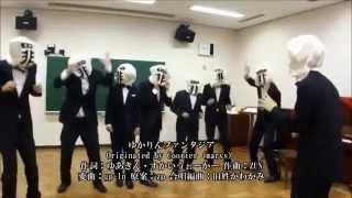 From www.nicovideo.jp/watch/sm24986125【東方男声合唱】「ゆかりんフ...
