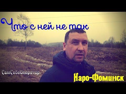 Что с ней не так/Наро-Фоминск сегодня/СамСебеОператор