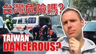 台灣危險嗎? | How DANGEROUS is Taiwan?