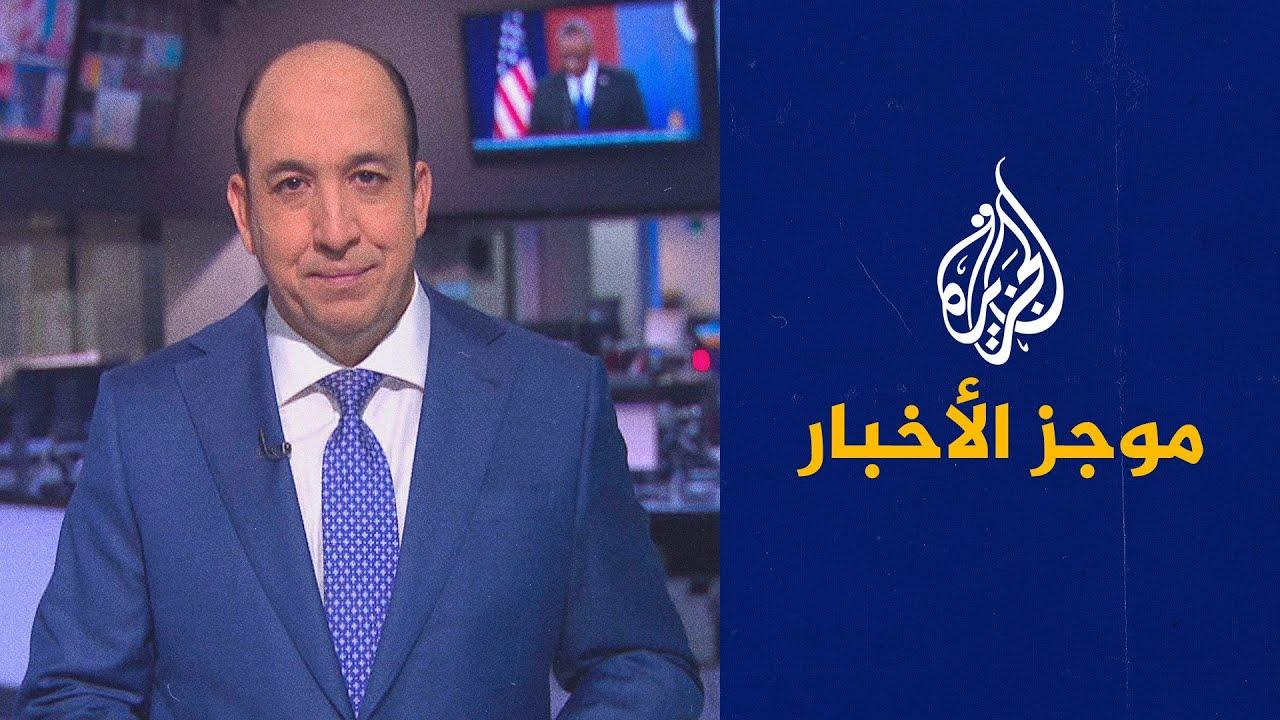 موجز الأخبار - الحادية عشر صباحا 07/05/2021  - نشر قبل 56 دقيقة