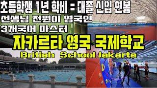 (인터뷰)한국에서 사교육 대신 인도네시아 국제학교를 선…