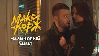 Макс Корж - Малиновый закат (official Video)