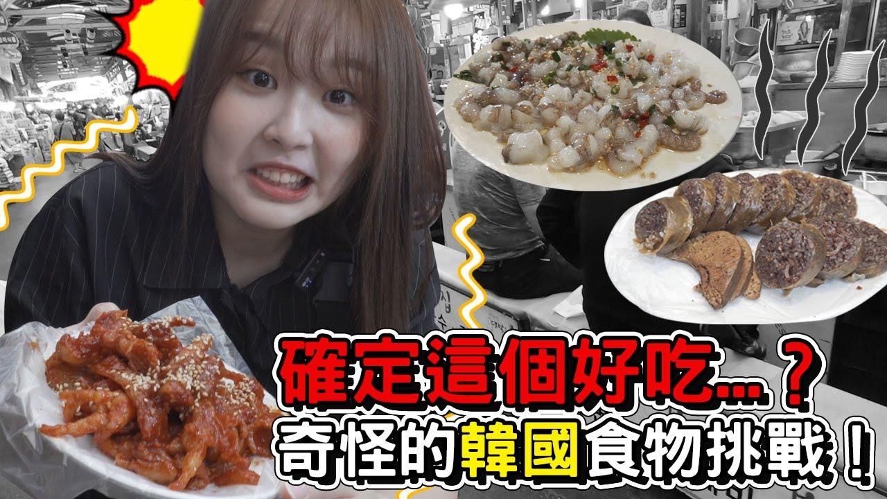 只有在韓國才能吃到的特殊料理挑戰記|Creatrip