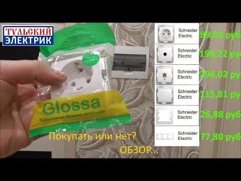 Schneider Electric Glossa розетки, выключатели. Обзор. Тульский электрик