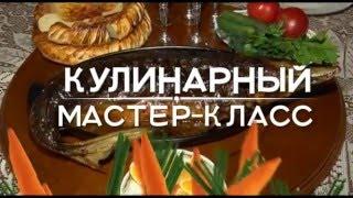 Сталик Ханкишиев: Осетрина-ляванги(Осетр, фаршированный орехами, луком и алычовой пастой, запеченный в печи., 2015-12-22T12:03:23.000Z)