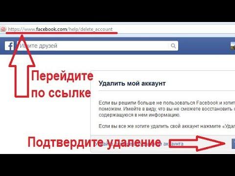 Как удалить аккаунт фейсбук навсегда на телефоне