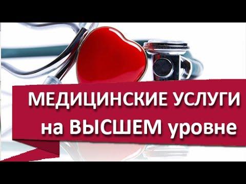 Медицинские услуги. 🏥 Качественные медицинские услуги - в Медико-диагностическом центре ОЛИМП.