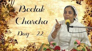 Bitak Charcha (बीतक चर्चा) Day 22 : Jyotasana Ben