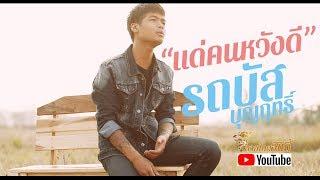 แด่คนหวังดี (Unseen VDO) - รถบัส The Voice Thailand 6