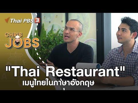Thai Restaurant เมนูไทยในภาษาอังกฤษ : Chris Jobs (8 ก.ย. 62)