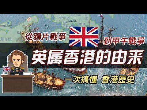 一次搞懂香港歷史 ►英屬香港的由來  從鴉片到甲午戰爭