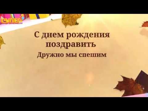 Классное поздравление с днем рождения тестю. Super-pozdravlenie.ru