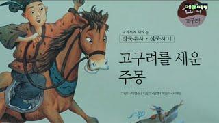 [초등필독]알에서 태어나다 주몽/5학년교과서수록도서