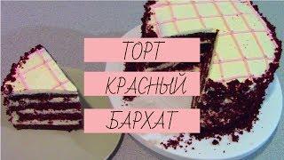 Самый Вкусный Рецепт / Торт