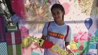 Колор Фест Одесса / Color Fest / Краски Холи