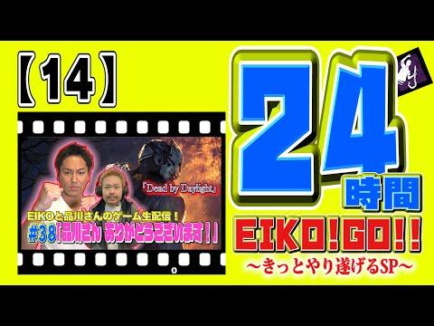 24時間EIKO!GO!!【14】尊敬するアニキ!品川さんとDbDをプレイ!!