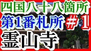 四国遍路 徳島県編 (Shikoku Pilgrimage Tokushima Prefecture edition) 阿波の霊場「発心の道場」第1番札所~第23番札所