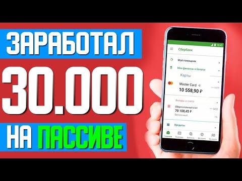 СХЕМА ПАССИВНОГО ЗАРАБОТКА В ИНТЕРНЕТЕ 1000 РУБЛЕЙ В ДЕНЬ  Как заработать в интернете без вложений
