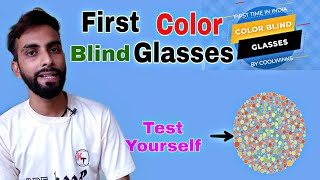 India s First color Blindness Sunglasses by Coolwink l Test Your Colorblindness l Worthy