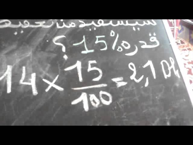 حساب النسبة المئوية كيفية 9