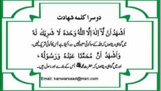 2nd Kalma shahadat