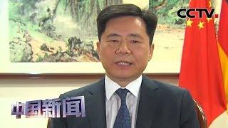[中国新闻] 中国驻德国大使:北威州海因斯贝格县感谢中国政府雪中送炭 | 新冠肺炎疫情报道