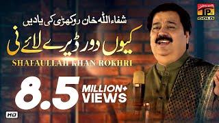 Kehri Galti Hui Ae Zalim - Shafaullah Khan Rokhri - Album 5 - Official Video